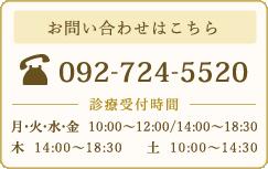 お問い合わせはこちらTEL092-724-5520