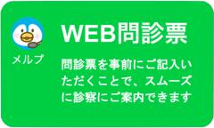 WEB問診