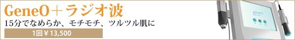 GeneO+ラジオ波