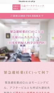 福岡の緊急避妊薬やアフターピルと言えば大濠パーククリニックです。