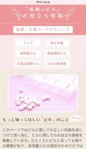 福岡の低用量ピルや緊急避妊薬と言えば大濠パーククリニックです。