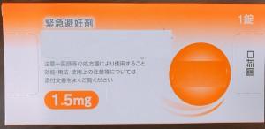 emergency pill-fukuoka