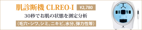 肌診断機 CLREO-I