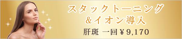 スタックト-ニング&イオン導入