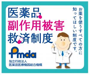 医薬品副作用被曝救済制度